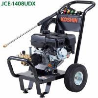 工進 エンジン式高圧洗浄機 JCE-1408UDX 掃除/清掃/洗車