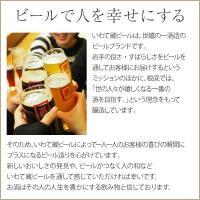 お年賀 ギフト 飲み比べ セット 地ビール クラフトビール 送料無料 いわて蔵ビール 缶ビール 金蔵・赤蔵・黒蔵 3缶セット|sekinoichi|11