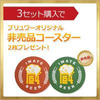 お年賀 ギフト 飲み比べ セット 地ビール クラフトビール 送料無料 いわて蔵ビール 缶ビール 金蔵・赤蔵・黒蔵 3缶セット|sekinoichi|03