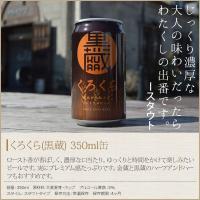 お年賀 ギフト 飲み比べ セット 地ビール クラフトビール 送料無料 いわて蔵ビール 缶ビール 金蔵・赤蔵・黒蔵 3缶セット|sekinoichi|05