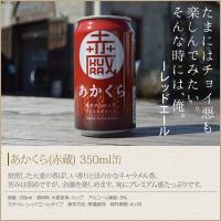 お年賀 ギフト 飲み比べ セット 地ビール クラフトビール 送料無料 いわて蔵ビール 缶ビール 金蔵・赤蔵・黒蔵 3缶セット|sekinoichi|06