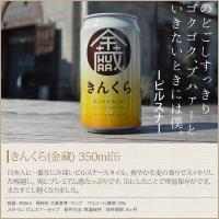 お年賀 ギフト 飲み比べ セット 地ビール クラフトビール 送料無料 いわて蔵ビール 缶ビール 金蔵・赤蔵・黒蔵 3缶セット|sekinoichi|07