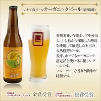 お年賀 ビール ギフト 飲み比べ 地ビール クラフトビール WBAアジア部門No.1金賞受賞ビールアラカルトセット いわて蔵ビール|sekinoichi|07