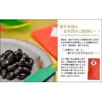 折鶴/高級丹波黒を使用したお祝い甘納豆/甘納豆の雪華堂|sekkado|02