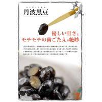 折鶴/高級丹波黒を使用したお祝い甘納豆/甘納豆の雪華堂|sekkado|03