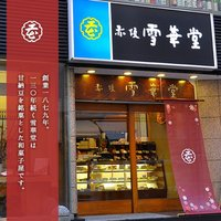 7種の甘納豆入り 七福どら焼/5個詰合/甘納豆の雪華堂|sekkado|03