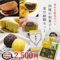 母の日ギフト/四種の和菓子と栗甘納糖セット/甘納豆の雪華堂/老舗 和菓子|sekkado|06