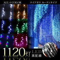 【仕様】 ・新品 ・LED1120球 ・カラー:ホワイト/ブルー/ゴールド/グリーン/ピンク/MIX...