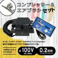 ■商品:エアブラシ コンプレッサー セット  ・ノズル口径;0.2mm ダブルアクションタイプ ・カ...