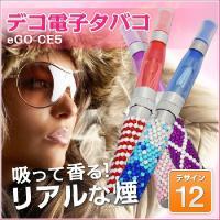 電子パイプ 電子煙草 電子タバコ EGO CE5 USB充電 本体 リキッド  電子タバコが人気な理...