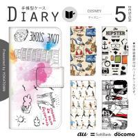 アートなデザインが施されたデザイン手帳型ケースです。アートなデザインがおしゃれでかわいいダイアリー手...