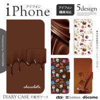 チョコレートのデザインが施されたデザイン手帳型ケースです。チョコレートのデザインがおしゃれでかわいい...