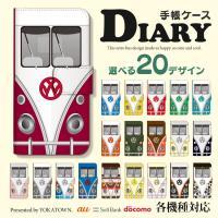 お洒落なバスのデザインが施されたデザイン手帳型ケースです。お洒落なバスのデザインがおしゃれでかわいい...