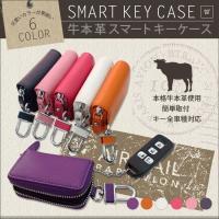 本革のシンプルスマートキーケース。スマートキーを収納できるスマートキーケースです。ほとんどのメーカー...