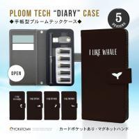 プルームテック専用の手帳タイプの収納ケースです。 USBチャージャー・本体・カートリッジ・たばこカプ...