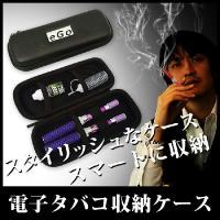 今、大注目の商品、電子タバコ専用ケースです。 電子タバコ本体とリキッドがスマートに収納できて、 しか...