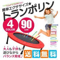 【サイズ】直径90cm 【カラー】ブルー、ブラック、レッド、オレンジ ・他の商品との同梱は不可となり...