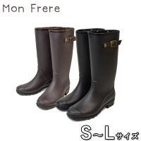 Mon frere モンフレール ロング レインブーツ ブラック/ブラウン S〜Lサイズ レディース LB8121