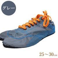 ランニング足袋MUTEKI メンズ きねや無敵 25.0~30.0cm グレー KINEYA 二股靴 シューズ