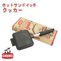 CHUMS チャムス ホットサンドイッチクッカー CH621039 ホットサンドメーカー 調理器具 直火