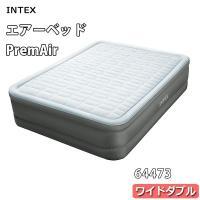 【店内商品すべて送料無料!】  日本正規品 INTEX最上位モデル PremAire プレムエアーの...