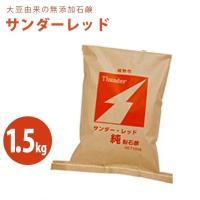 【店内商品すべて送料無料!】  サンダー・レッドは大豆油からできた 純石けん分99.9%の無添加純石...