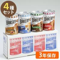 【店内商品すべて送料無料!】  「AST新・食・缶BAKERY(賞味期限3年)」は、長期保存が可能な...