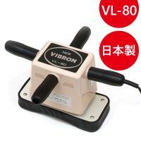 家庭用 小型電気マッサージ器 ニュービブロン VL-80 管理医療機器 肩凝り ツボ押し あんま マッサージャー
