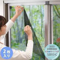 セキスイ 遮熱クールアップ 100×200cm 2枚組 UVカット 窓用 日差し対策シート 目隠しフィルム 積水
