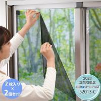 セキスイ 遮熱クールアップ 100×200cm 2枚組×2個セット UVカット 窓用 日差し対策シート 目隠しフィルム 積水