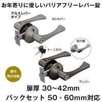ドアノブ レバーハンドル 兼用バリアフリーレバー錠 鍵付間仕切錠 アルミレバー バックセット50 60mm 防犯 種類