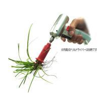 ●充電式ドリルドライバーに取り付け、回転させるだけで雑草を根から抜き取り、楽に草取りができます。 ●...