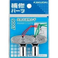 カギ穴は約8ミリの正方形。 パッケージサイズ:W75ミリ×H105ミリ×D15ミリ 材質:亜鉛商品番...