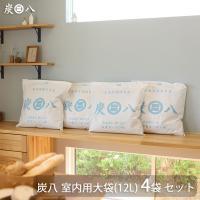 炭八 大袋 4袋入 除湿 調湿 乾燥剤