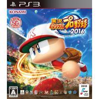 ◆発売日:2016年04月28日 ◆商品名:PS3 実況パワフルプロ野球2016 ◆メーカー品番:V...