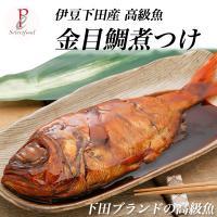 静岡県下田産の、金目鯛(キンメダイ)の煮付けは、海産物専門店の匠が厳選した、金目鯛の中でも刺身で食べ...