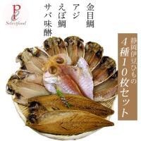 静岡の伊豆の干物(ひもの)は、海産物専門店の匠が厳選した、魚の中でもお刺身で食べられるほど鮮度がよく...