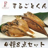 静岡県 沼津産干物。素材、塩、水、製法すべてにこだわっています。 あじ(鯵) 2枚・さんま(秋刀魚)...