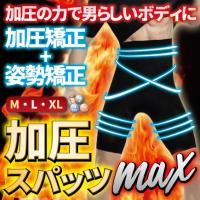 超加圧スパッツmax!  インナーマッスルの大腰筋を 履くだけで徹底改造  加圧スパッツmaxは、ウ...