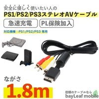PS1 PS2 PS3 ステレオ プレイステーション AVケーブル 3色  ケーブル RCA出力 高耐久 断線防止  出力 TV 映像 1.8m