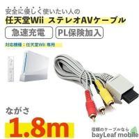 ニンテンドーWii 任天堂wii AVケーブル 3色 ケーブル RCA出力 高耐久 断線防止 出力 1.8m
