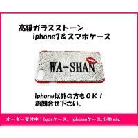 iphone7の高級ガラスストーン使用デコケースになります。 全面埋め尽くし。 当店で取り扱っている...