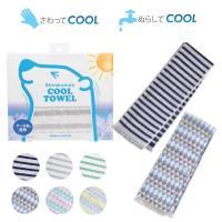 しろくまのきもち 涼感クールタオル クール糸使用の夏の接触冷感 アウトドア キャンプ スポーツ 部活 子供の熱中症対策