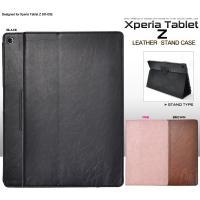 Xperia Tablet Z SO-03E ケース レザーケース カバー エクスペリア タブレット...