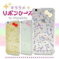 iPhone6s iPhone6 ケース キララメりぼんソフトケース TPUケース おしゃれ iPh...