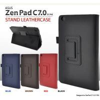 ZenPad C 7.0 Z170C ケース レザーケース カバー ゼンパッド エイスース タブレッ...