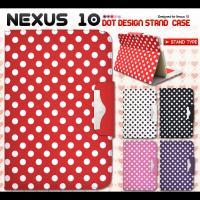 Nexus 10 ケース ドットデザインスタンドケース カバー ネクサス グーグル タブレットケース...
