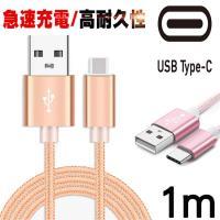 USB Type-Cケーブル  コネクタに裏表がなく、向きを気にせず挿し込めるケーブル。  Type...