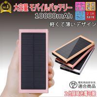 モバイルバッテリー ソーラーモバイルバッテリー 軽量 薄型 小型 大容量 10000mAh コンパクト スマホ iPhone Android 充電器 ソーラー 防災グッズ