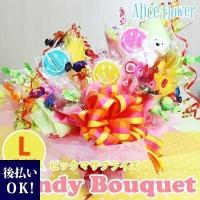 ◎キャンディーブーケは、お花に見立てたキャンディーやチョコレートで作るアレンジメントブーケ。 ◎ウェ...